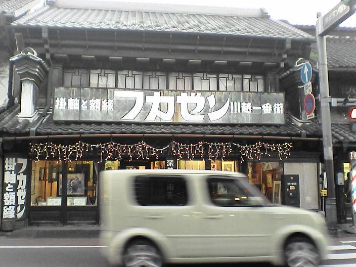kawagoe59.JPG