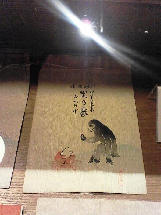 kawagoe78.JPG