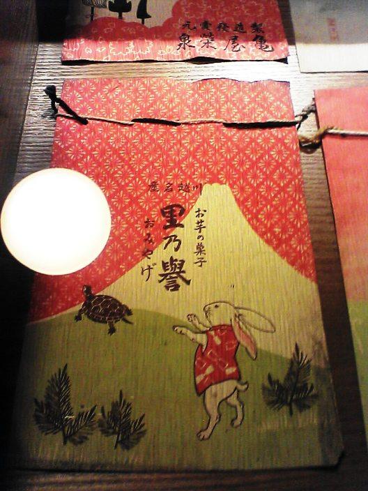kawagoe79.JPG