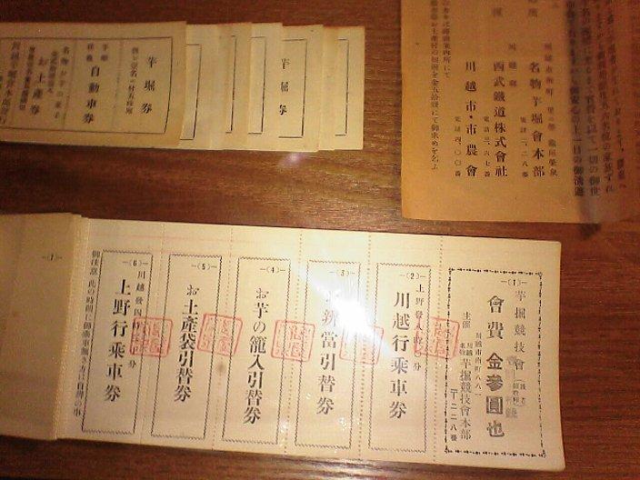 kawagoe82.JPG